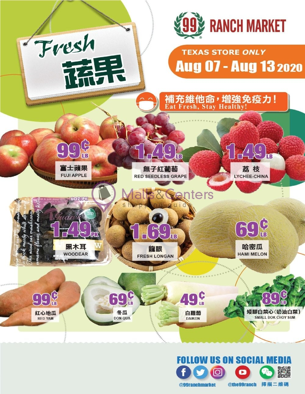 weekly ads 99 Ranch Market - page 1 - mallscenters.com